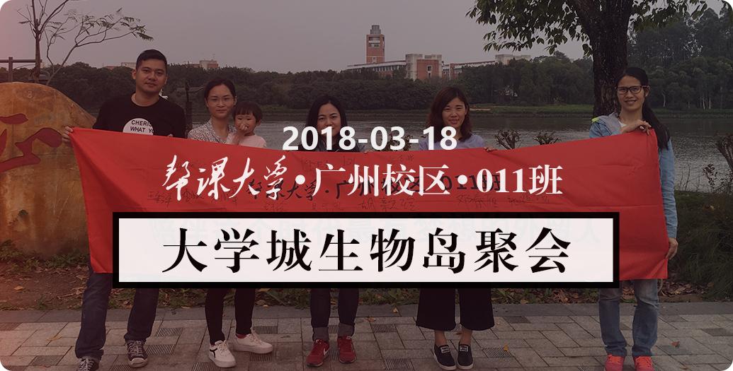 广州校区11班大学城生物岛聚会