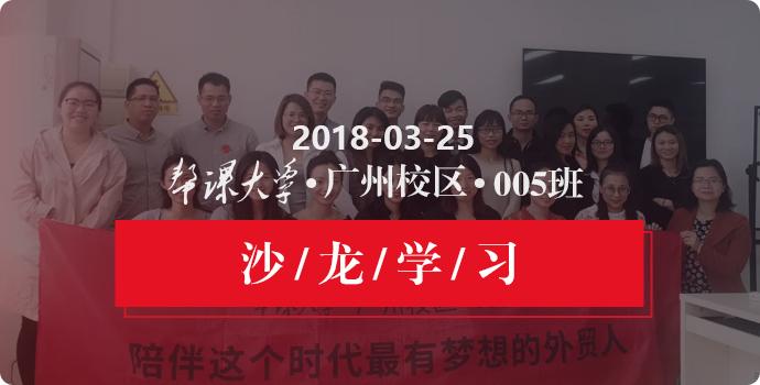 广州校区5班沙龙学习
