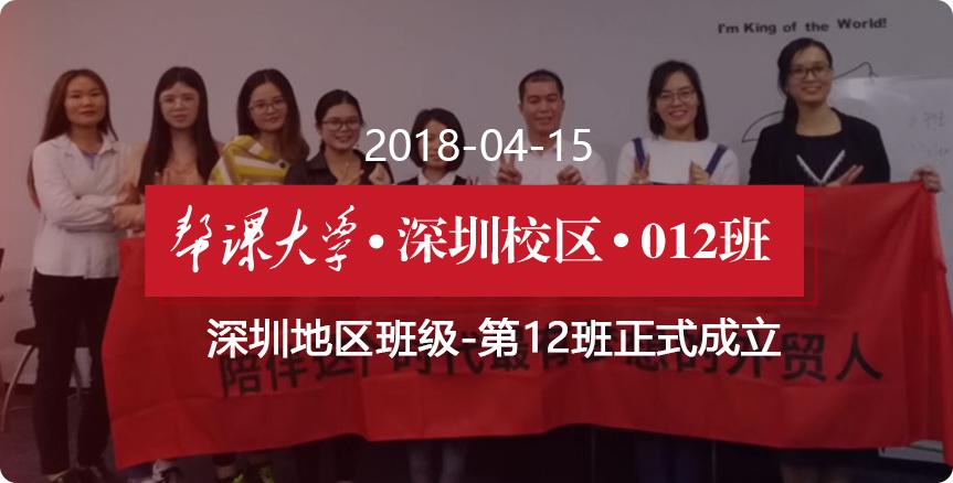深圳校区12班正式成立