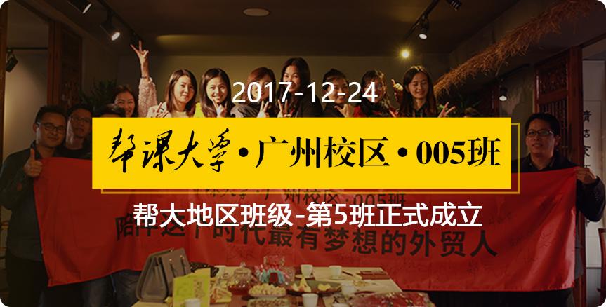 广州校区5班正式成立