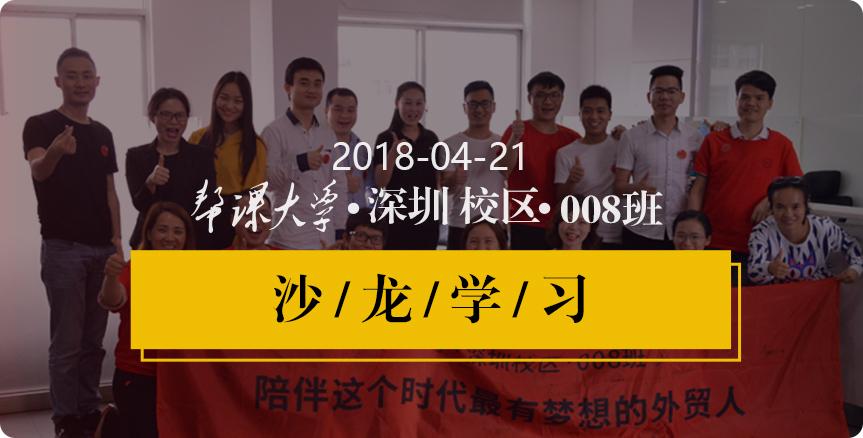 深圳校区8班沙龙学习