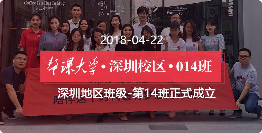 深圳校区14班正式成立