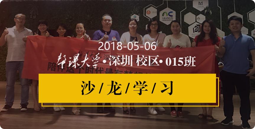 深圳校区15班沙龙学习