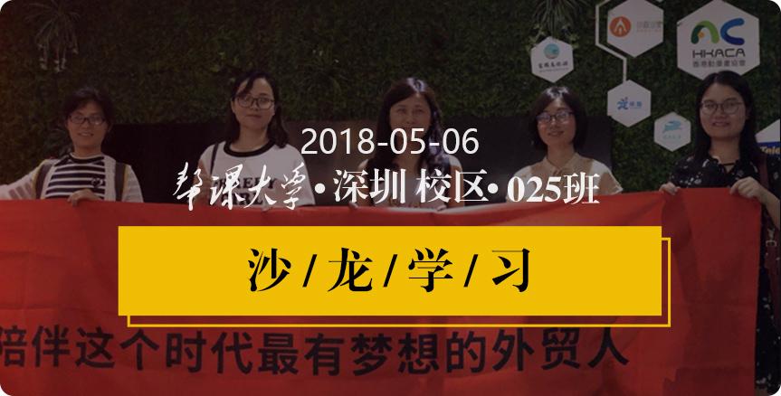 深圳校区25班沙龙学习