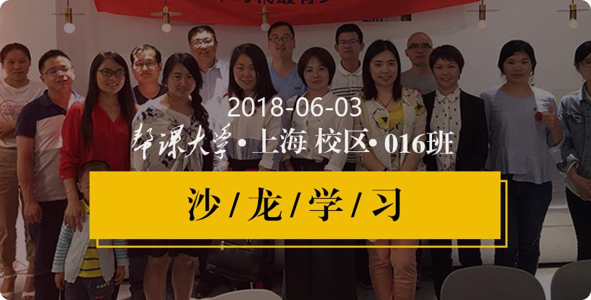 上海校区16班沙龙学习
