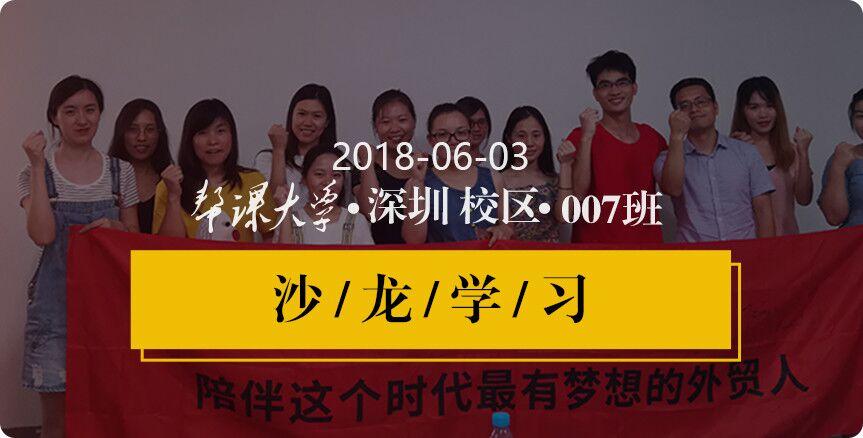深圳校区7班沙龙学习
