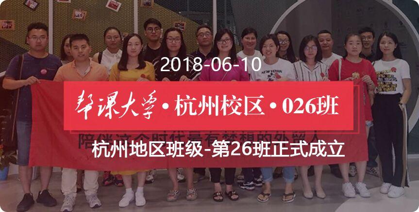 杭州26班正式成立