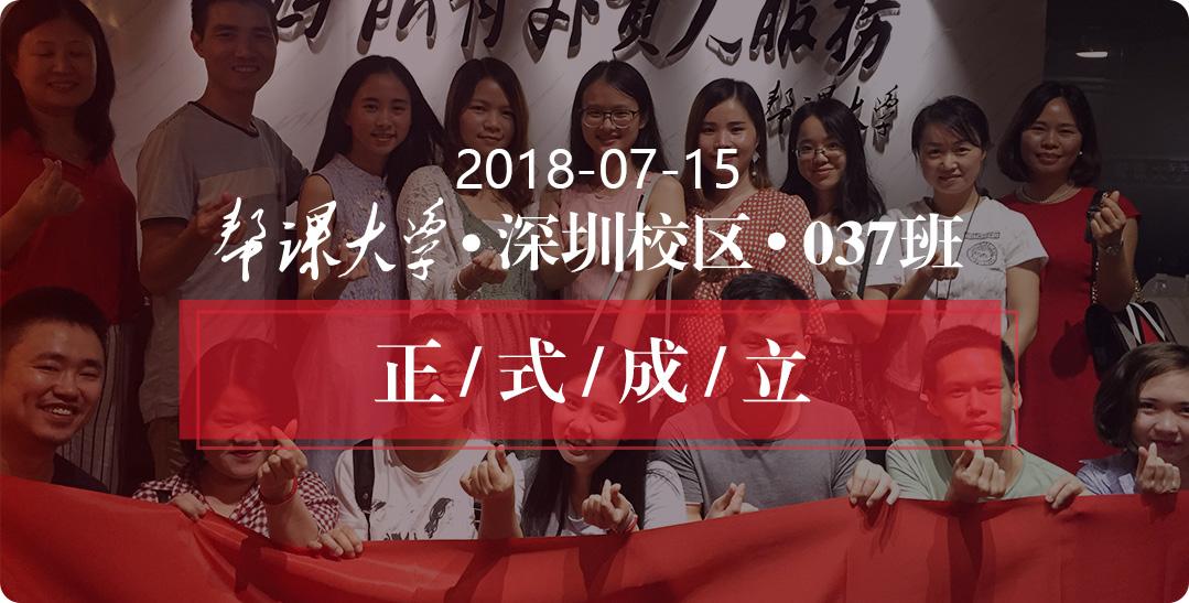 深圳校区37班正式成立