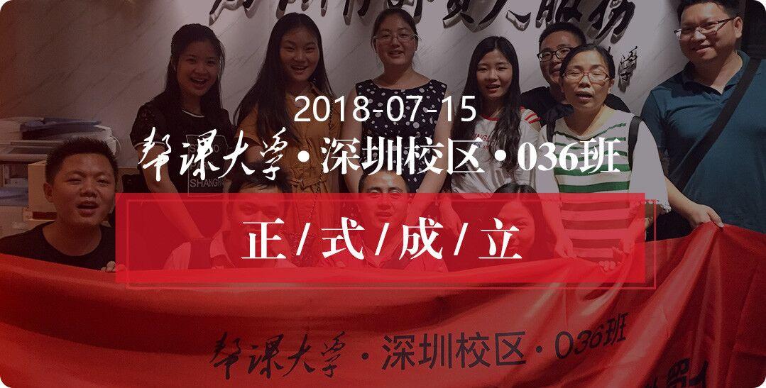 深圳校区36班正式成立