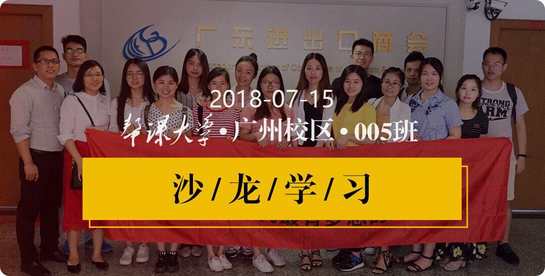 广州校区5班学习沙龙