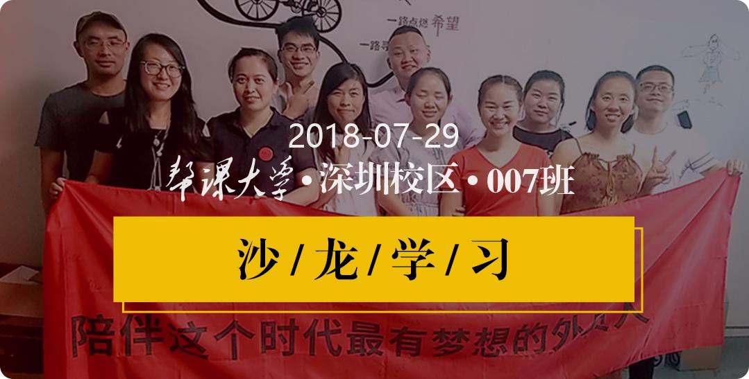 深圳7班沙龙学习