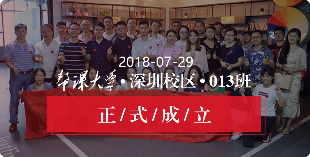 深圳校区13班正式成立