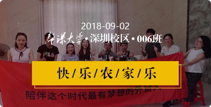 深圳校区6班快乐农家乐