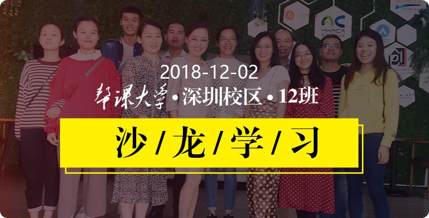 深圳校区12班沙龙学习
