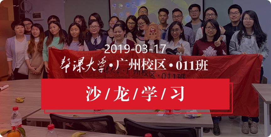 广州校区11班学习沙龙