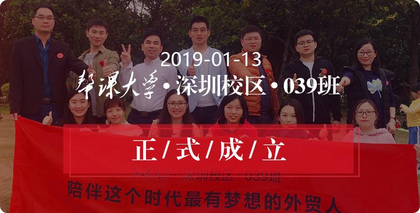 深圳校区39班正式成立