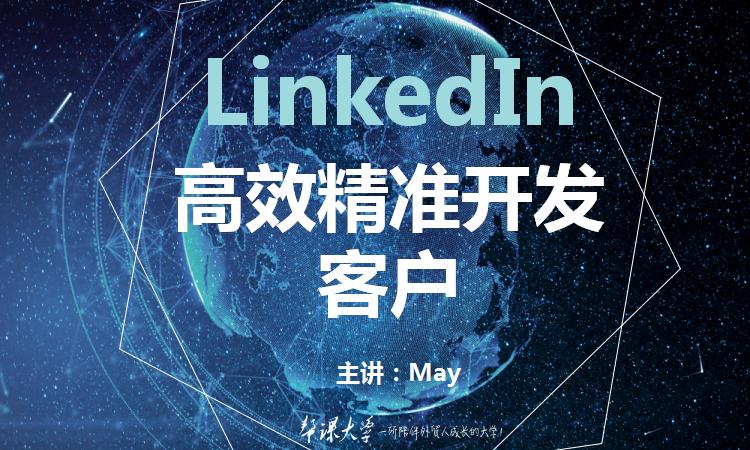 LinkedIn助力高效精准开发客户丨1.23H