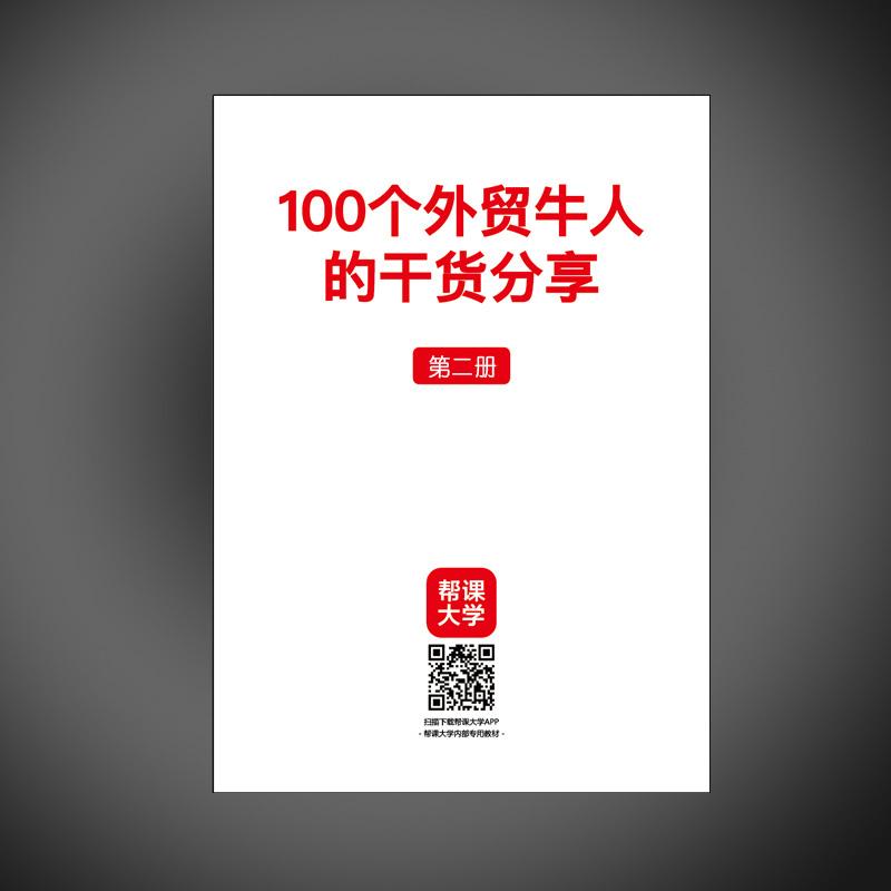 100个外贸牛人的干货分享【第二册】快递到付(下单前请查阅商品详情)